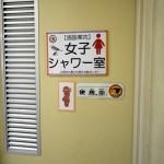 女子シャワー室-写真1