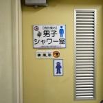 男子シャワー室-写真1