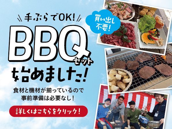 BBQ食材セットプラン