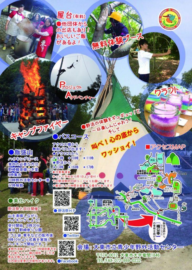 yakatu-festival2016_b